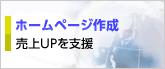 E提案(HP作成)